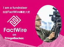 Sam Tsang is fundraising for FactWire - an investigative news agency founded by the Hong Kong public