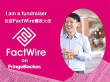 羅健熙 is fundraising for FactWire - an investigative news agency founded by the Hong Kong public