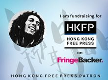Fundraising Concert 正為「Hong Kong Free Press 2016年籌款計畫:開拓原創報道的未來」籌款