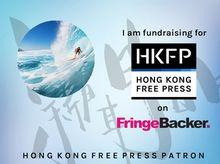 Lost Stars 正為「Hong Kong Free Press 2016年籌款計畫:開拓原創報道的未來」籌款