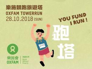 Oxfam TowerRun 2018