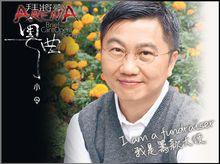 """奚仲文 YEE Chung-man is fundraising for Brief CantOpera Songs: ARENA """"FEVER"""" CD fundraising"""