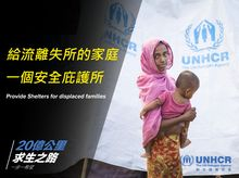 """Ng Kwan Long is fundraising for UNHCR : """"2 BILLION KILOMETRES TO SAFETY"""" for refugee shelters"""