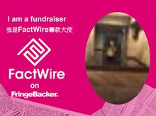Fiona Ho is fundraising for FactWire - an investigative news agency founded by the Hong Kong public