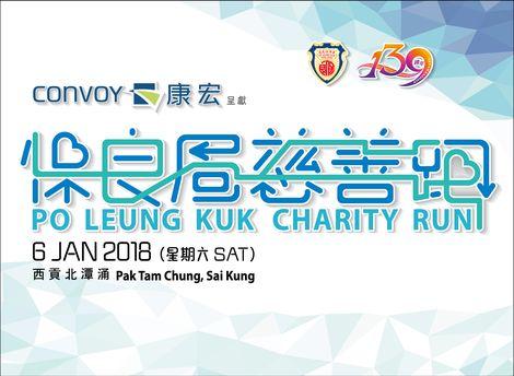 Po Leung Kuk Charity Run