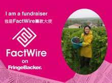 Fanny Ng is fundraising for FactWire - an investigative news agency founded by the Hong Kong public