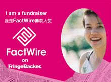 Leung Hui Hymn is fundraising for FactWire - an investigative news agency founded by the Hong Kong public