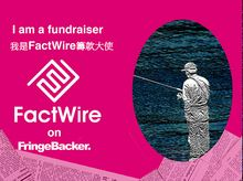 Howson HKSYU is fundraising for FactWire - an investigative news agency founded by the Hong Kong public