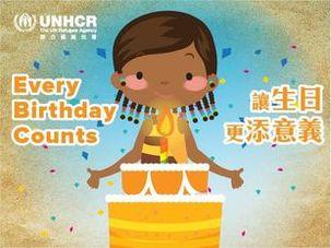 聯合國難民署: 「讓生日更有意義」