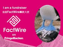 Mak MaK is fundraising for FactWire - an investigative news agency founded by the Hong Kong public