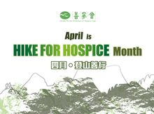 George Adkinson is fundraising for SPHC's Hike for Hospice Month - on April