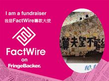 Ella Chow is fundraising for FactWire - an investigative news agency founded by the Hong Kong public