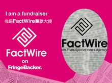 Chung Cheuk Ming is fundraising for FactWire - an investigative news agency founded by the Hong Kong public