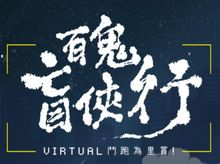Mikako is fundraising for 2020 Orbis Virtual Moonwalkers