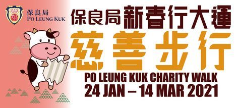Po Leung Kuk Charity Walk 2021