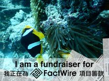 CC is fundraising for FactWire - an investigative news agency founded by the Hong Kong public