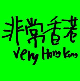 Very Hong Kong Festival