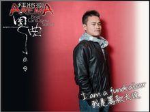 """黎耀威 is fundraising for Brief CantOpera Songs: ARENA """"FEVER"""" CD fundraising"""