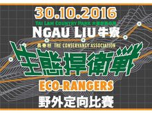 Phoebe Chan is fundraising for Eco-Rangers 2016