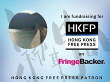 Yimping Chow 正為「Hong Kong Free Press 2016年籌款計畫:開拓原創報道的未來」籌款