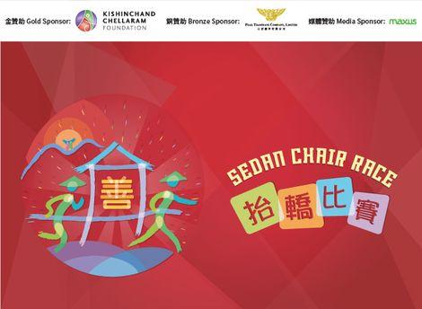 Sedan Chair Charities Fund