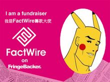 Ryan Ling is fundraising for FactWire - an investigative news agency founded by the Hong Kong public