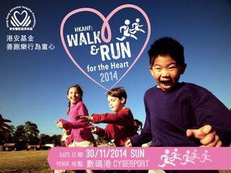 HKAHF Walk & Run for the Heart