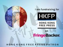 Luyee Wong 正為「Hong Kong Free Press 2016年籌款計畫:開拓原創報道的未來」籌款