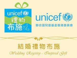 聯合國兒童基金香港委員會(UNICEF HK)— 結婚禮物布施
