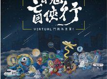 Karis Liu is fundraising for 2020 Orbis Virtual Moonwalkers