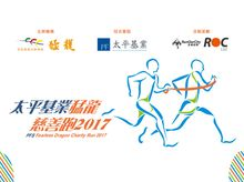 Morris Moy is fundraising for PFS Fearless Dragon Charity Run 2017