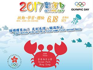 2017 Olympic Day