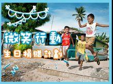 微笑行動:生日捐贈計劃