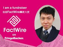 Thomas Tong is fundraising for FactWire - an investigative news agency founded by the Hong Kong public