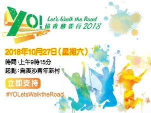 YO! Let's Walk the Road 2018