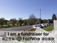 Rice William is fundraising for FactWire - an investigative news agency founded by the Hong Kong public
