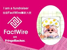 Janet To is fundraising for FactWire - an investigative news agency founded by the Hong Kong public