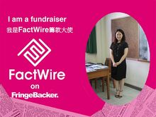 Kaman Lee is fundraising for FactWire - an investigative news agency founded by the Hong Kong public