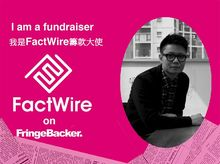 Hung Lam is fundraising for FactWire - an investigative news agency founded by the Hong Kong public