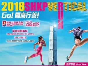 2018 SHKP Vertical Run for Charity - Race to Hong Kong ICC