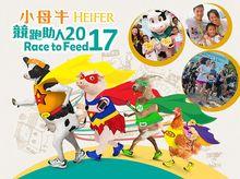 Heifer Race to Feed 2017