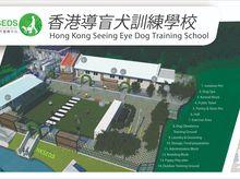 香港導盲犬訓練學校 籌款活動