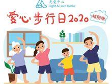 快樂家庭 is fundraising for Light and Love Home Charity Walk 2020(Special Edition)