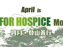 Medicom - Power Rangers is fundraising for SPHC's Hike for Hospice Month - on April