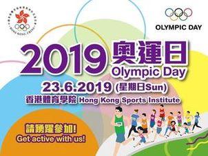 2019 奧運日