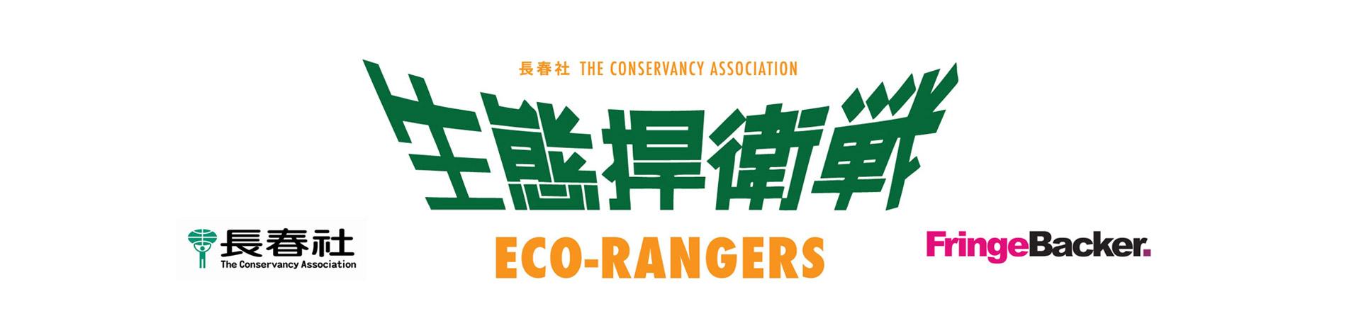 Eco-Rangers 2016