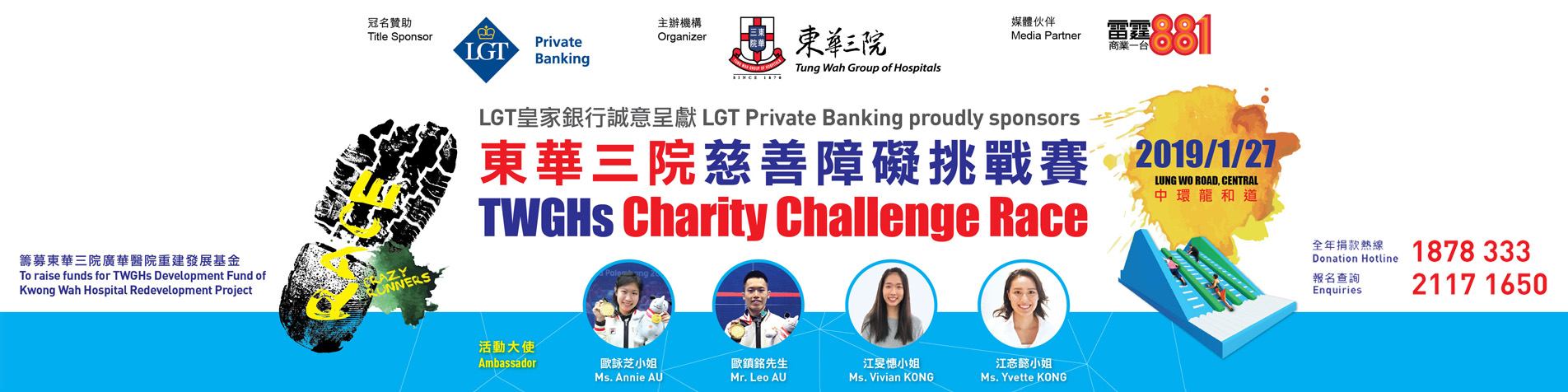 LGT Private Banking proudly sponsors: TWGHs Charity Challenge Race