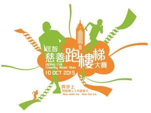 「匡智競步上青雲」2015慈善跑樓梯大賽