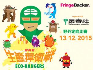 Eco-Rangers 生態捍衛戰2015