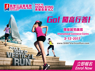 2017 SHKP Vertical Run for Charity - Race to Hong Kong ICC